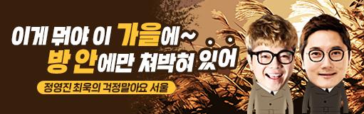 정영진 최욱의 걱정말아요 서울