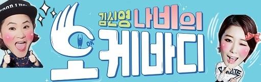 김신영, 나비 두 여자의 꿀조합!