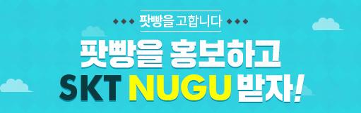 팟빵 대국민 알리기 프로젝트