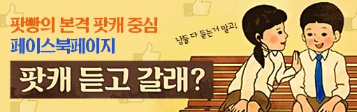 팟빵 공식 페이스북 오픈!