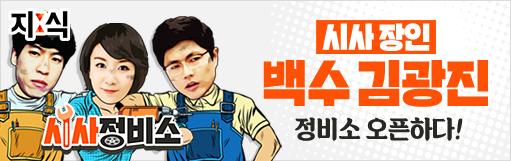 시사장인 김광진! 정비소 오픈하다