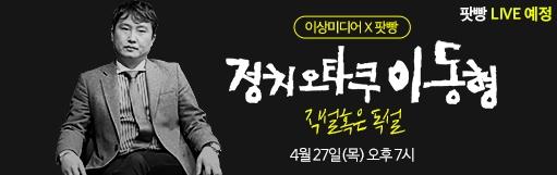정치오타쿠 이동형 북콘서트