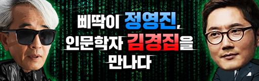 정영진, 김경집을 만나다!