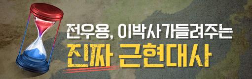 전우용 이박사의 대한민국 근현대사!