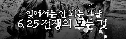 대한민국의 가슴 아픈 역사