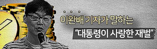 대통령과 재벌의 밀월관계 대공개